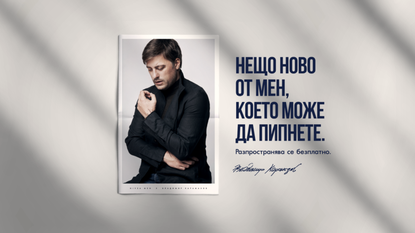 NIVEA MEN  Х  Vladimir Karamazov – newspaper