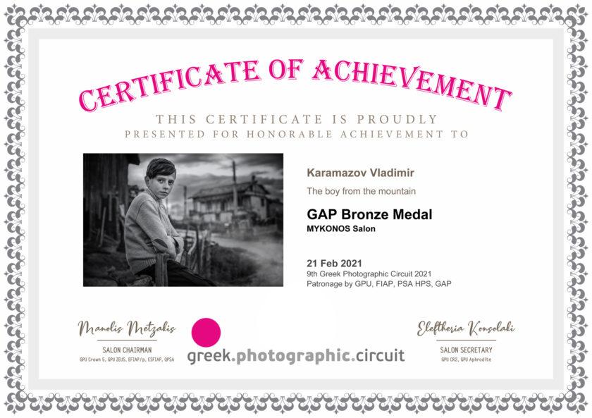 Бронзов медал от 9th Greek Photographic Circuit 2021